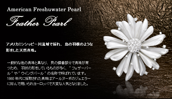 Feather Pearl