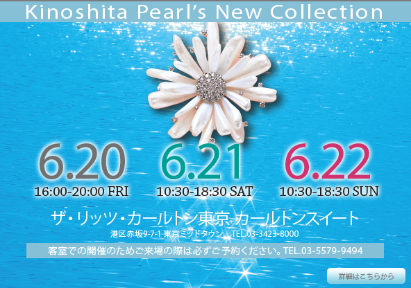 Kinoshita Pearl Early Summer Jewelry Collection